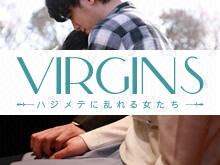 VIRGINS~ハジメテに乱れる女たち~Season1