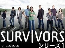 生存者たち シリーズ1