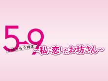 5→9〜私に恋したお坊さん〜