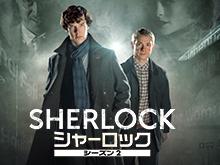 SHERLOCK シャーロック シーズン2