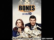 BONES -骨は語る- シーズン10
