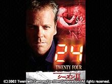 24 -TWENTY FOUR - シーズン2