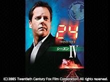 24 -TWENTY FOUR - シーズン4