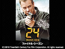 24 -TWENTY FOUR - ファイナルシーズン
