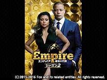 Empire 成功の代償 シーズン2