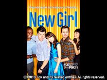 New Girl/ダサかわ女子と三銃士 シーズン3