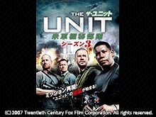 ザ・ユニット 米軍極秘部隊 シーズン3