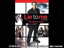 ライ・トゥ・ミー 嘘は真実を語る シーズン3