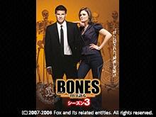 BONES -骨は語る- シーズン3