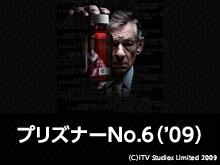 プリズナーNo.6('09)