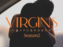 VIRGINS~ハジメテに乱れる女たち~Season2