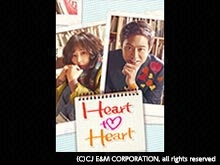 Heart to Heart~ハート・トゥ・ハート~