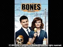 BONES -骨は語る- シーズン7