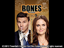 BONES -骨は語る- シーズン9