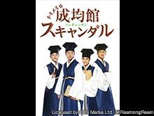 トキメキ☆成均館スキャンダル