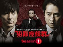 【東海テレビ×WOWOW】犯罪症候群 Season1
