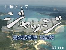 ジャッジ 島の裁判官奮闘記