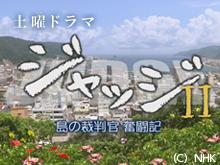 ジャッジII 島の裁判官 奮闘記
