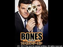 BONES -骨は語る- シーズン12