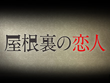 【東海テレビ】屋根裏の恋人