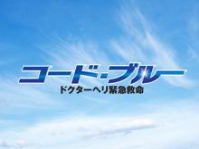 コード・ブルー -ドクターヘリ緊急救命-