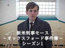 新米刑事モース-オックスフォード事件簿