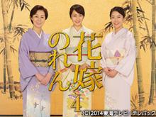 花嫁のれん 第4シリーズ