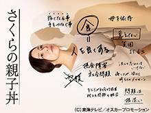【東海テレビ】さくらの親子丼