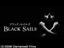 Black Sails/ブラック・セイルズ シーズン1