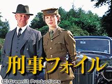 刑事フォイル 第1シリーズ