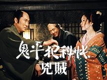 鬼平犯科帳スペシャル 兇賊