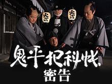 鬼平犯科帳スペシャル 密告