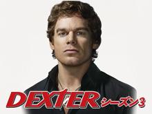 DEXTER シーズン3
