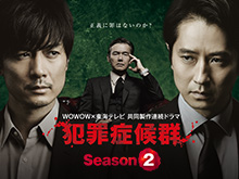 【東海テレビ】犯罪症候群 Season2