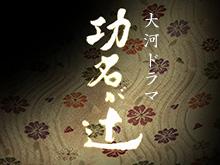 大河ドラマ 功名が辻