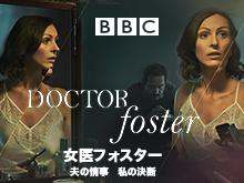 女医フォスター 夫の情事、私の決断