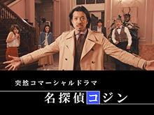 名探偵コジン~突然コマーシャルドラマ~