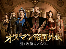 オスマン帝国外伝~愛と欲望のハレム~シーズン1