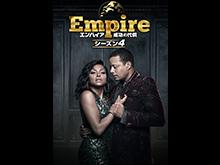 Empire 成功の代償 シーズン4