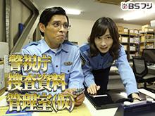 【BSフジ】警視庁捜査資料管理室(仮)