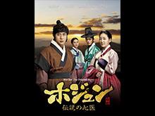 ホジュン 〜伝説の心医〜