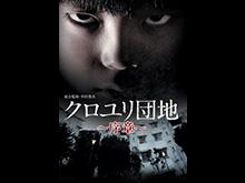 クロユリ団地 〜序章〜