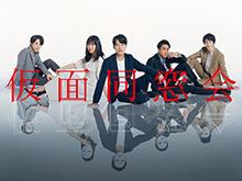 【東海テレビ】仮面同窓会