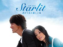 Starlit 君がくれた優しい光の視聴可能な動画見放題サイトまとめ。