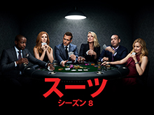 SUITS/スーツ シーズン8