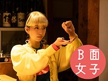 【東海テレビ】B面女子