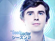 グッド・ドクター 名医の条件 シーズン2