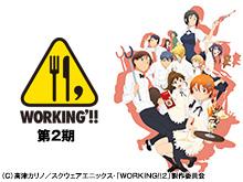 WORKING!!(第2期)