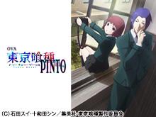 東京喰種トーキョーグール【PINTO】