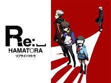 Re: ハマトラ
